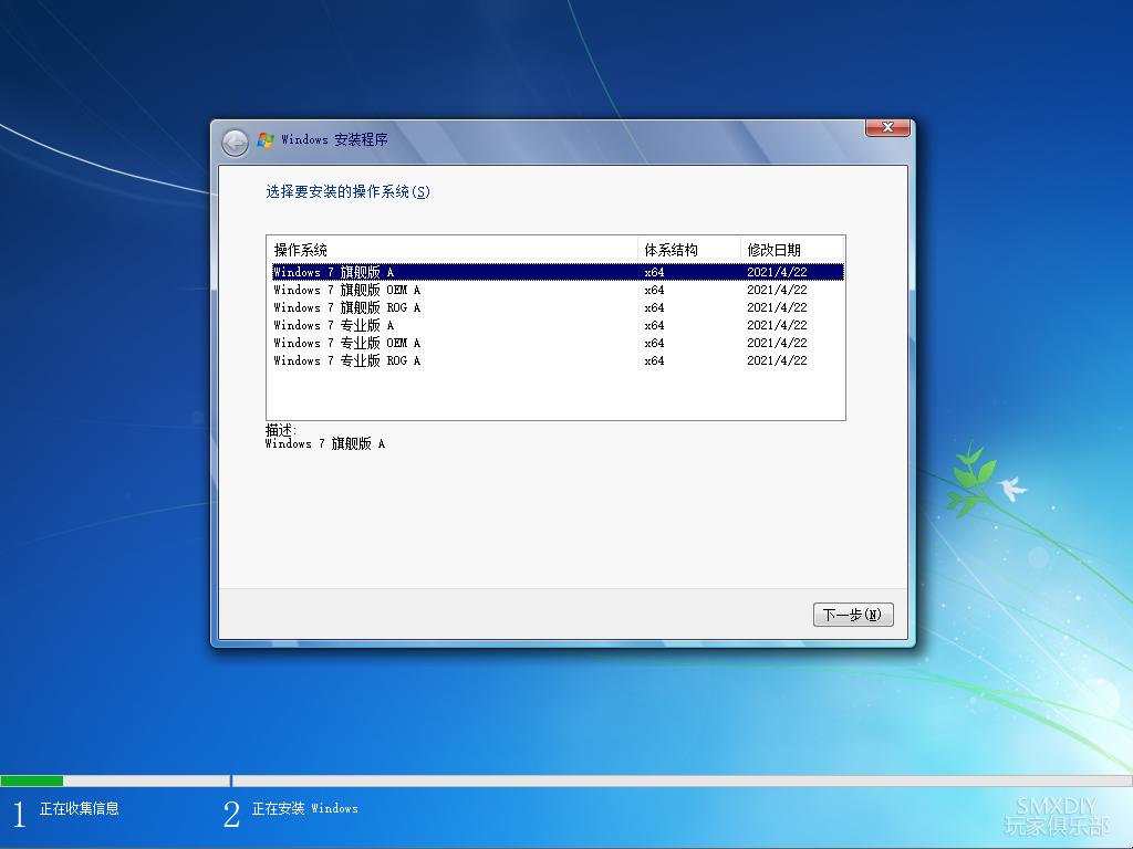 SMXDIY专用 Windows 7 2106 V1.2 VIP内测镜像